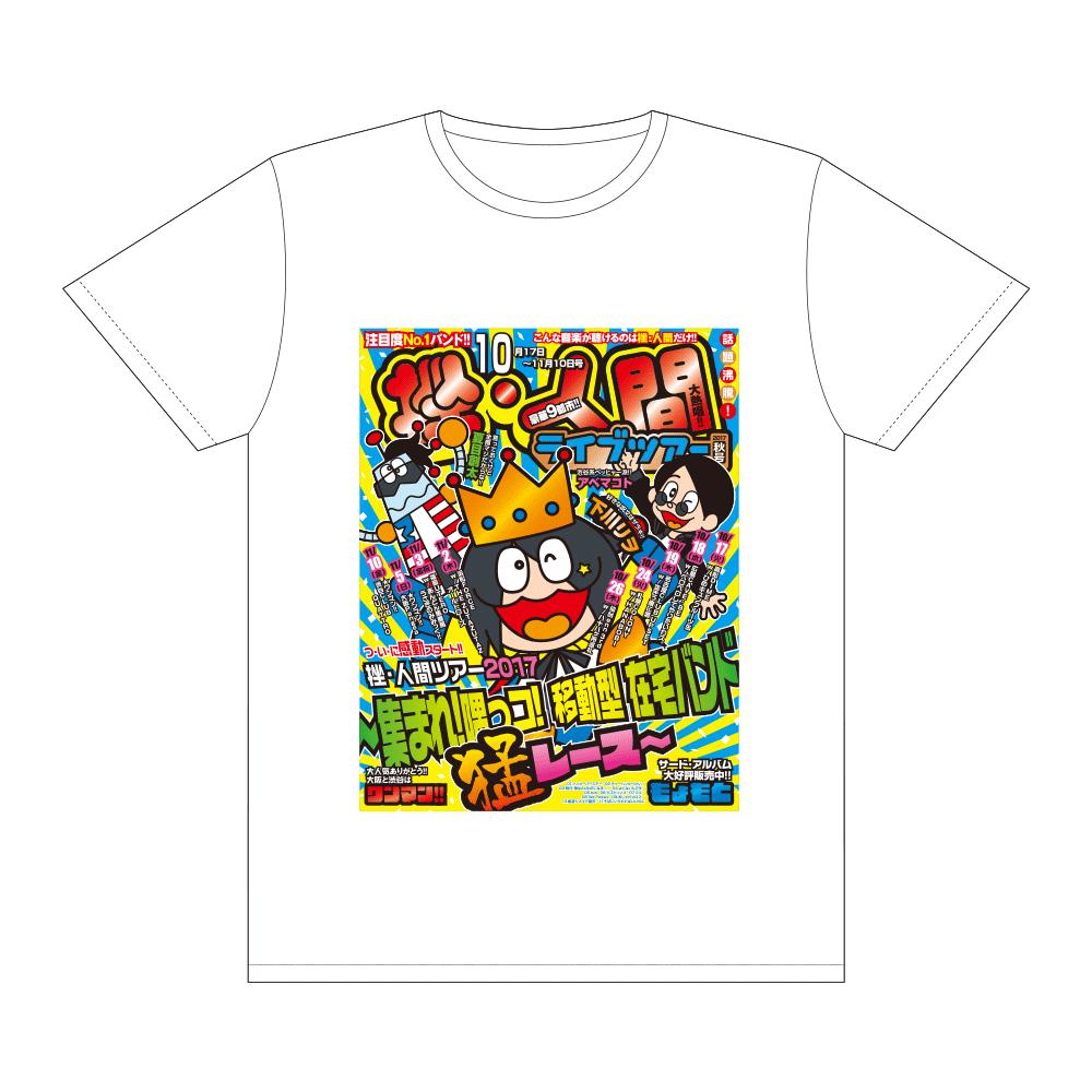 もょもとツアーTシャツ