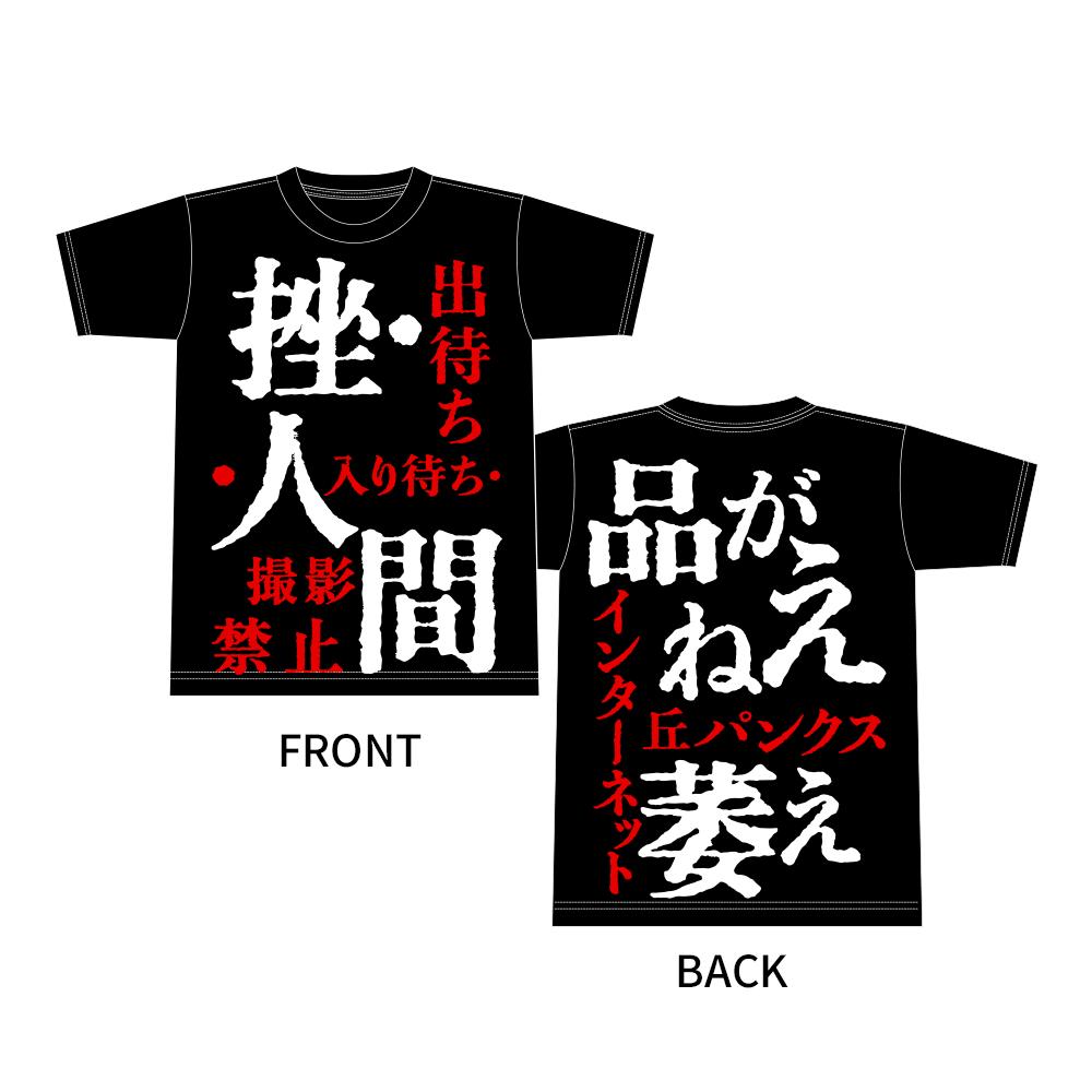 品がねえTシャツ(黒)